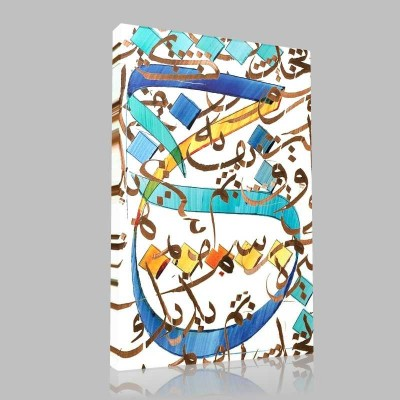 İslam 13 Kanvas Tablo
