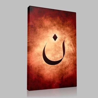 İslam 15 Kanvas Tablo