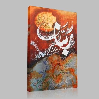 İslam 17 Kanvas Tablo