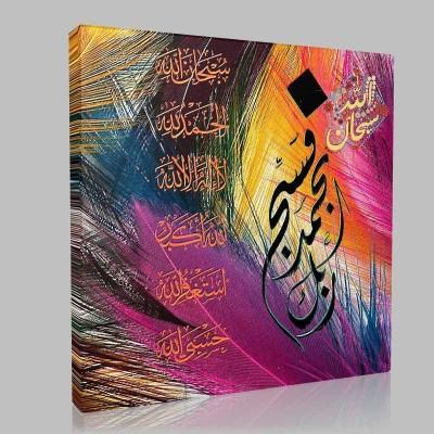 İslam 22 Kanvas Tablo