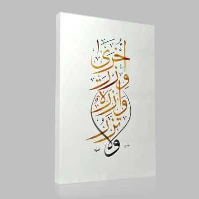 İslam 24 Kanvas Tablo