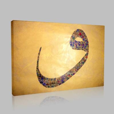 İslam 25 Kanvas Tablo
