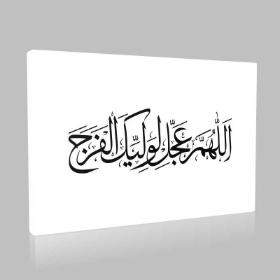 İslam 28 Kanvas Tablo