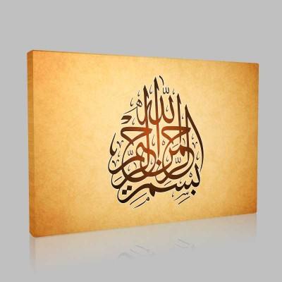 İslam 31 Kanvas Tablo