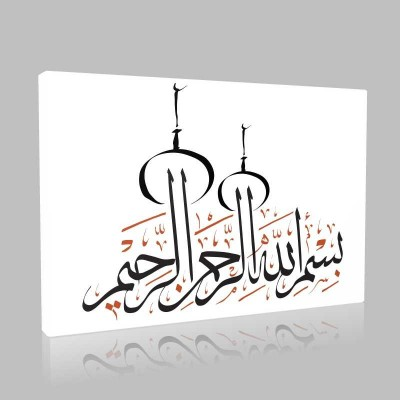 İslam 62 Kanvas Tablo