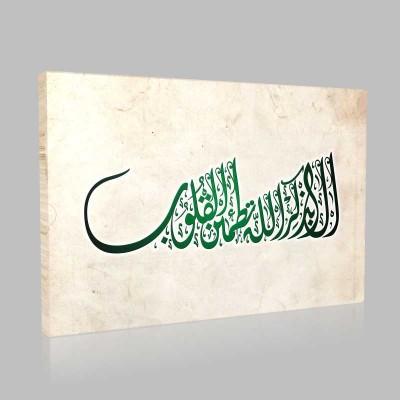 İslam 81 Kanvas Tablo